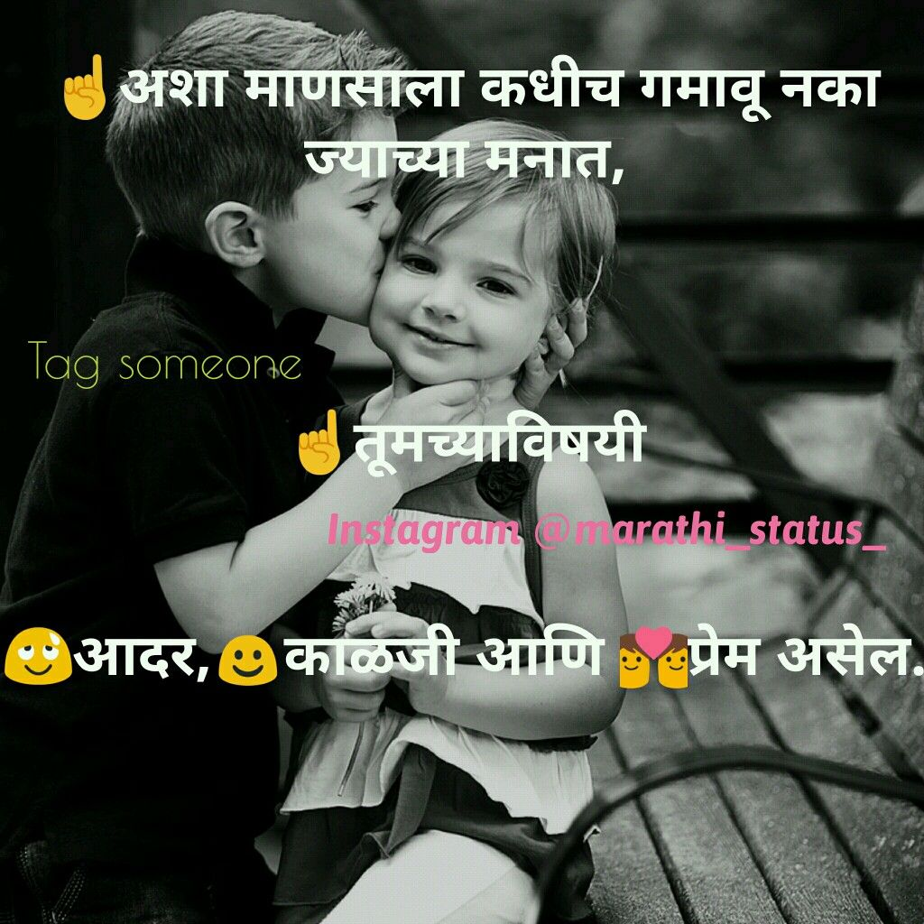 whatsapp status in marathi language funny