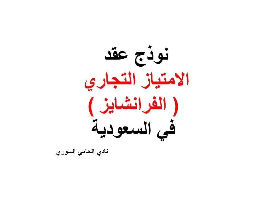 عقد الفرنشايز Doc كيفيه عمل عقد فرنشايز نموذج عقد تجاري دولي نماذج عقود تجارية نظام الامتياز التجاري Pdf نموذج طلب امتياز Education Arabic Calligraphy