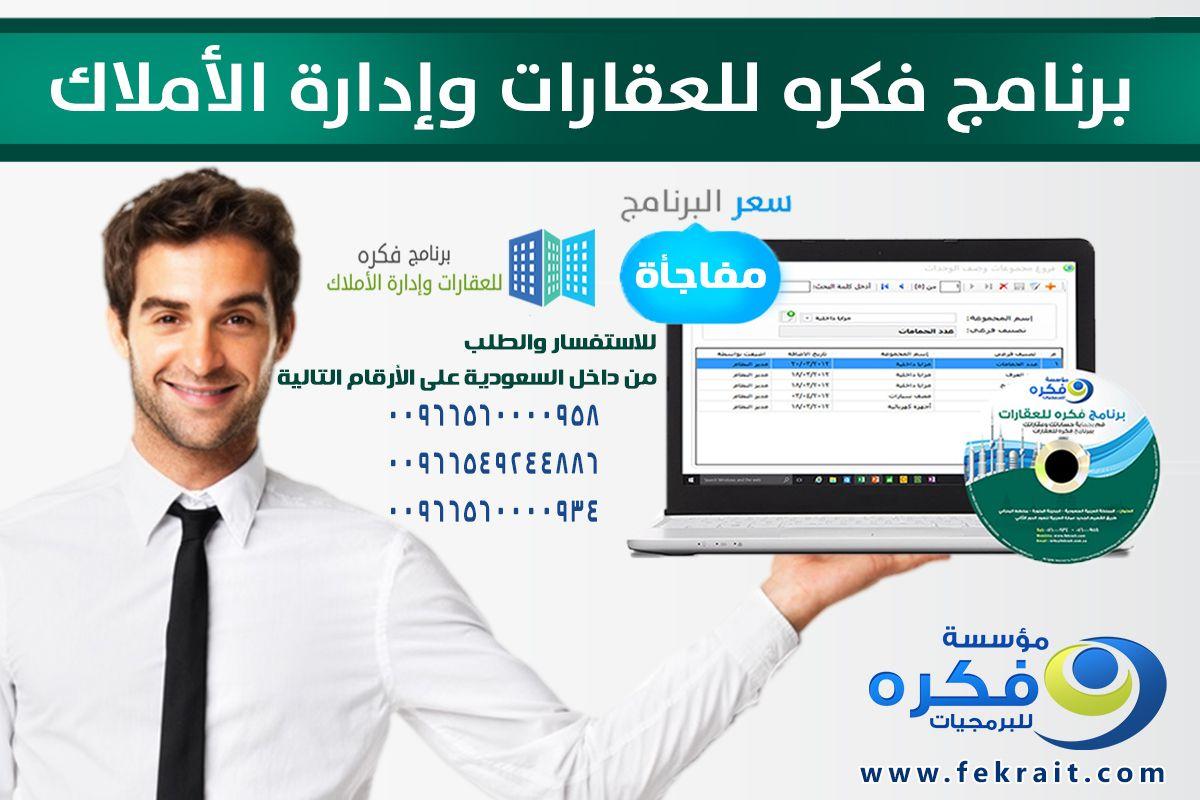برنامج لتسجيل جميع الخطابات والوثائق العادية أو السرية الصادرة من أقسام المؤسسة والواردة إليها وحفظها وترتيبها بشكل متطور برنامج الصادر والوارد هو برنامج عربي