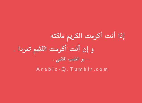 المتنبي Sweet Words Arabic Poetry Arabic Quotes