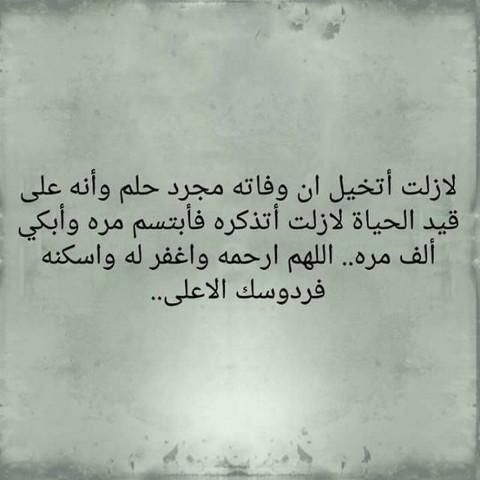والدى الحبيب رحمة الله عليه | احكي عربي | Arabic quotes, I
