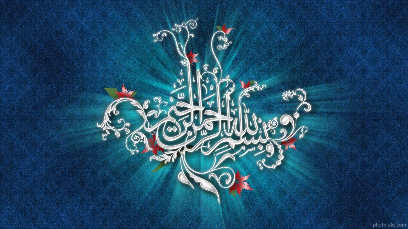 بسم الله الرحمن الرحیم Islamic Wallpaper Android Wallpaper Islamic Bismillah Calligraphy