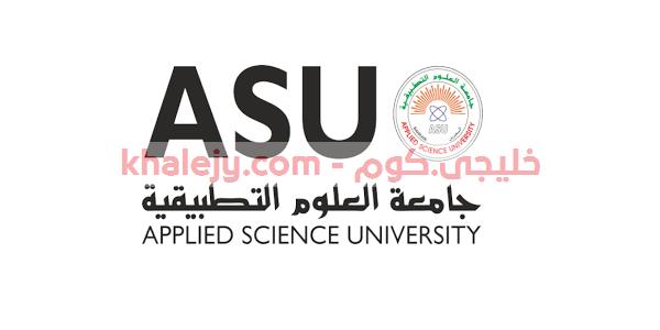 جامعة العلوم التطبيقية وظائف شاغرة أعلنت عنها الجامعة للمواطنين والاجانب المقيمين في البحرين في عدد من التخصصات وننشر التف Applied Science How To Apply Science
