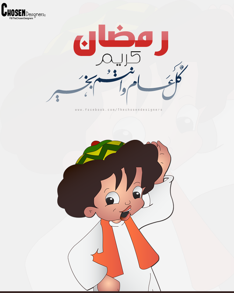 Ramadan رمضان كريم بكار Ramadan Cards Islamic Celebrations Ramadan Crafts