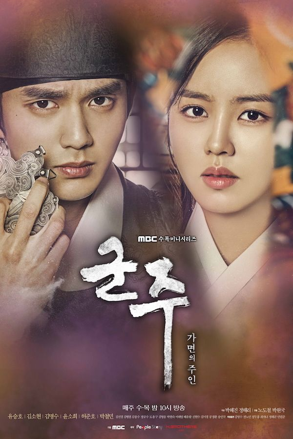 The Emperor: Owner of the Mask - Korean Drama 2017 / Genre ...