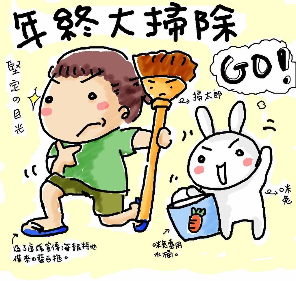 Durante los días previos al fin de año, los japoneses se dedican a hacer una limpieza exhaustiva de sus casas: es el osoji (大掃除) o 'gran limpieza'.