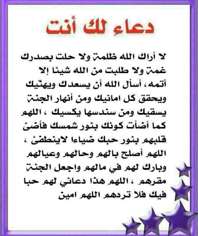 Pin By Norah On اسلاميات Quotations Islamic Quotes Words