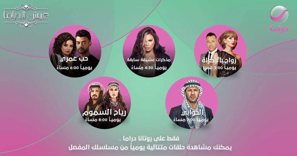 جدول وخريطة قناة روتانا دراما اليوم 31 5 2020 Poster Movie Posters Movies