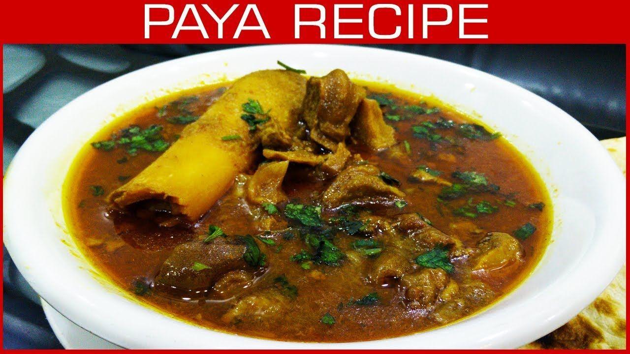 Paya recipe sizyumzy cooking hindi urdu food recipe videos paya recipe sizyumzy cooking hindi urdu forumfinder Images