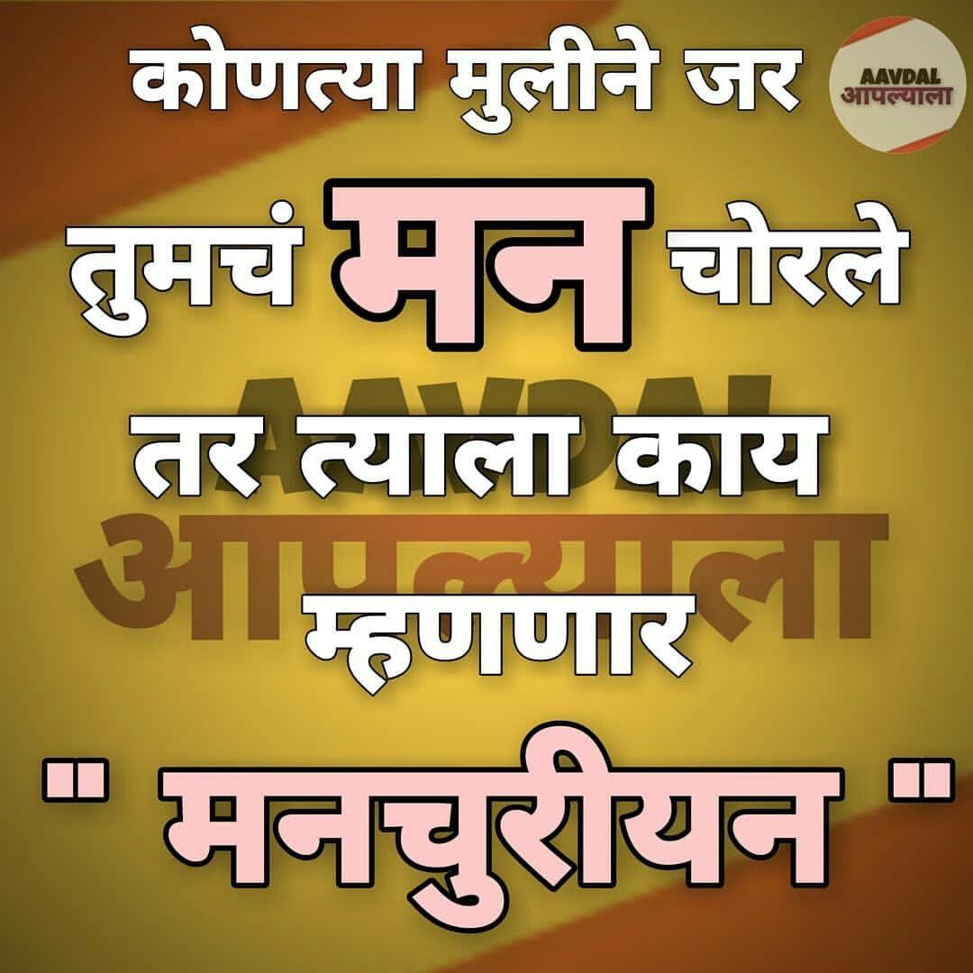 Marathi Funny Feelings Words Funny Attitude Quotes Marathi Love Quotes