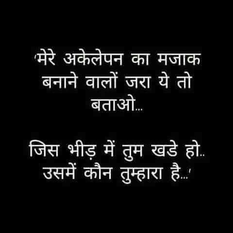 My Thoughts Shayari Hindi Quotes Quotes Thoughts