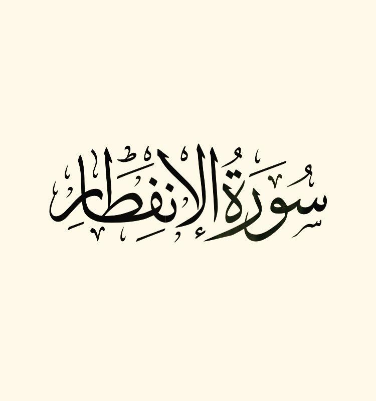 سورة الإنفطار قراءة وديع اليمني