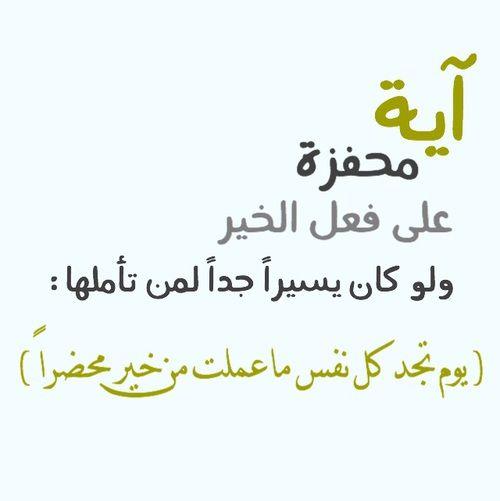 Pin By الحمد لله تكفى On صـور دعويه 2 Quotes Arabic Calligraphy Writing
