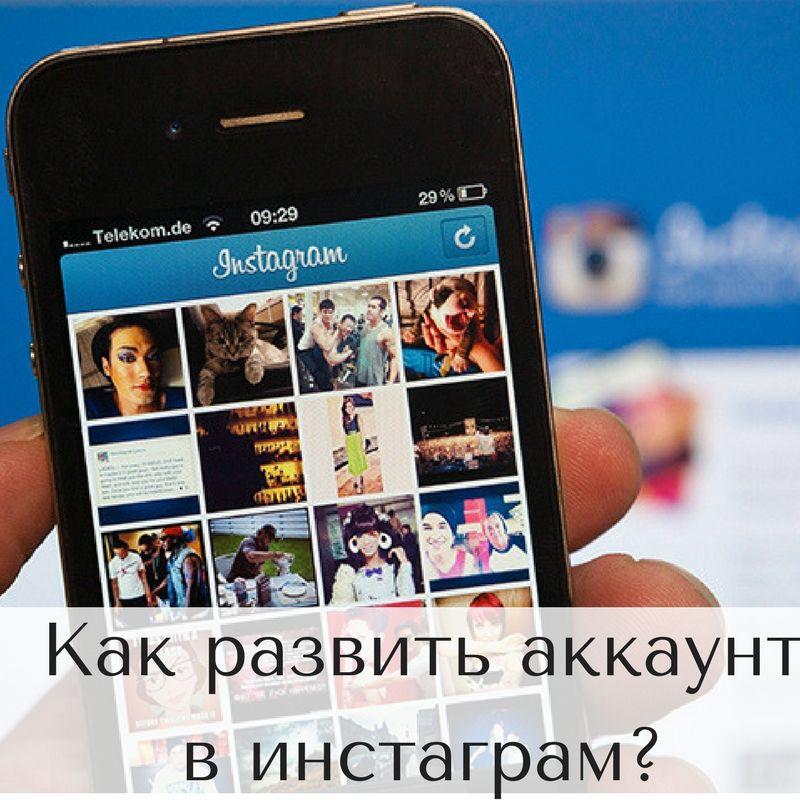 Что такое Инстаграм  Всё о приложении и социальной сети