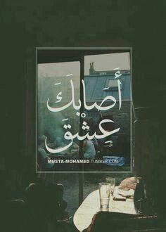 فما هذه الا سجية مغرم Arabic Quotes Lovely Quote Words Quotes