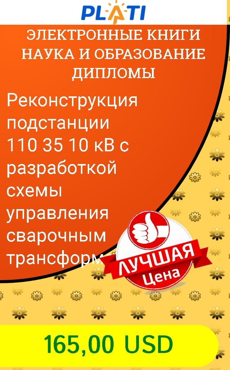схема подстанции 35/10