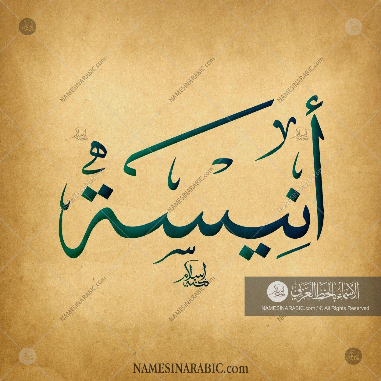 Anisah انيسة Names In Arabic Calligraphy Name 3238 Calligraphy Name Calligraphy Names