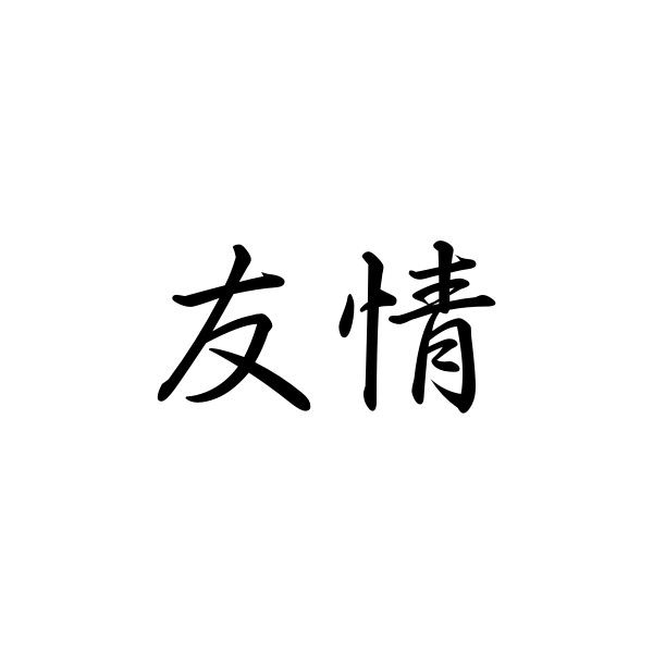 Japanese Symbol For Friendship Liked On Polyvore Japanese