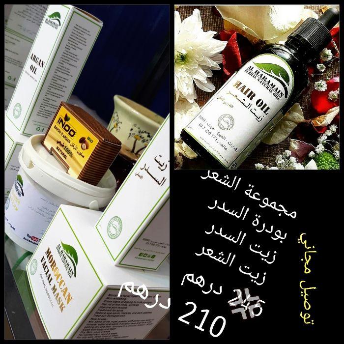 الحساب إعلانات الإمارات الدولة الإمارات الموبايل 0508353050 معلومات الإعلان لفترة محدودة وحتى نفاذ الكمية لل Argan Oil Oils Monopoly Deal
