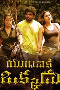 Yuganiki Okkadu 2010 Telugu In Hd Einthusan No Subtitles Telugu Movies Telugu Full Movies