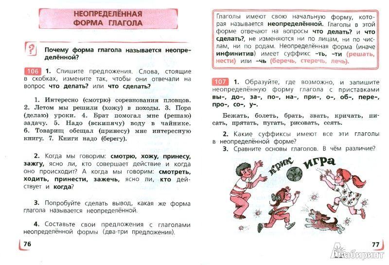 Учебники русский язык 7 класс.