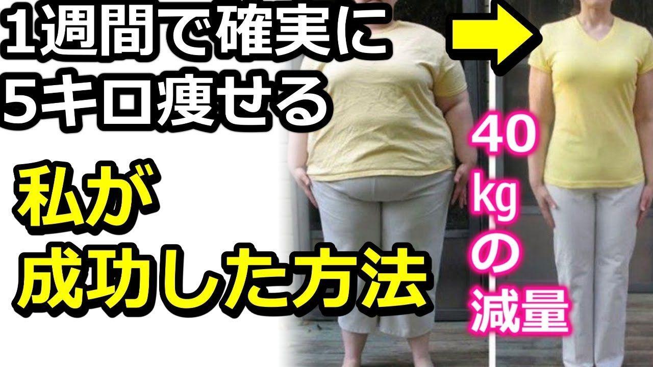 確実 に 痩せる 方法