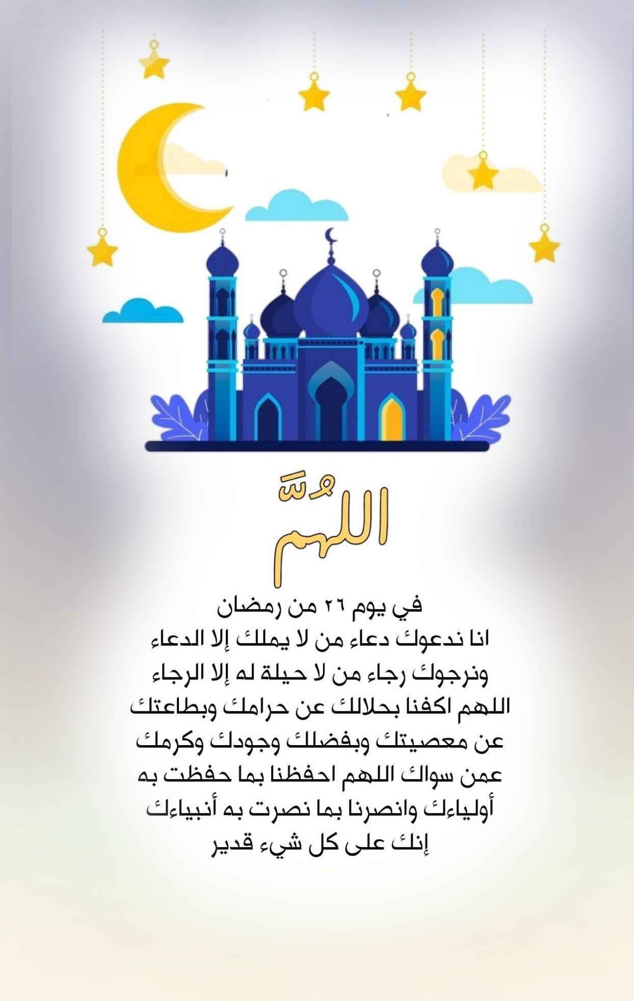 الله م في يوم ٢٦ من رمضان انا ندعوك دعاء من لا يملك إلا الدعاء ونرجوك رجاء من لا حيلة له إلا الرجاء ال Ramadan Mubarak Wallpapers Ramadan Ramadan Mubarak