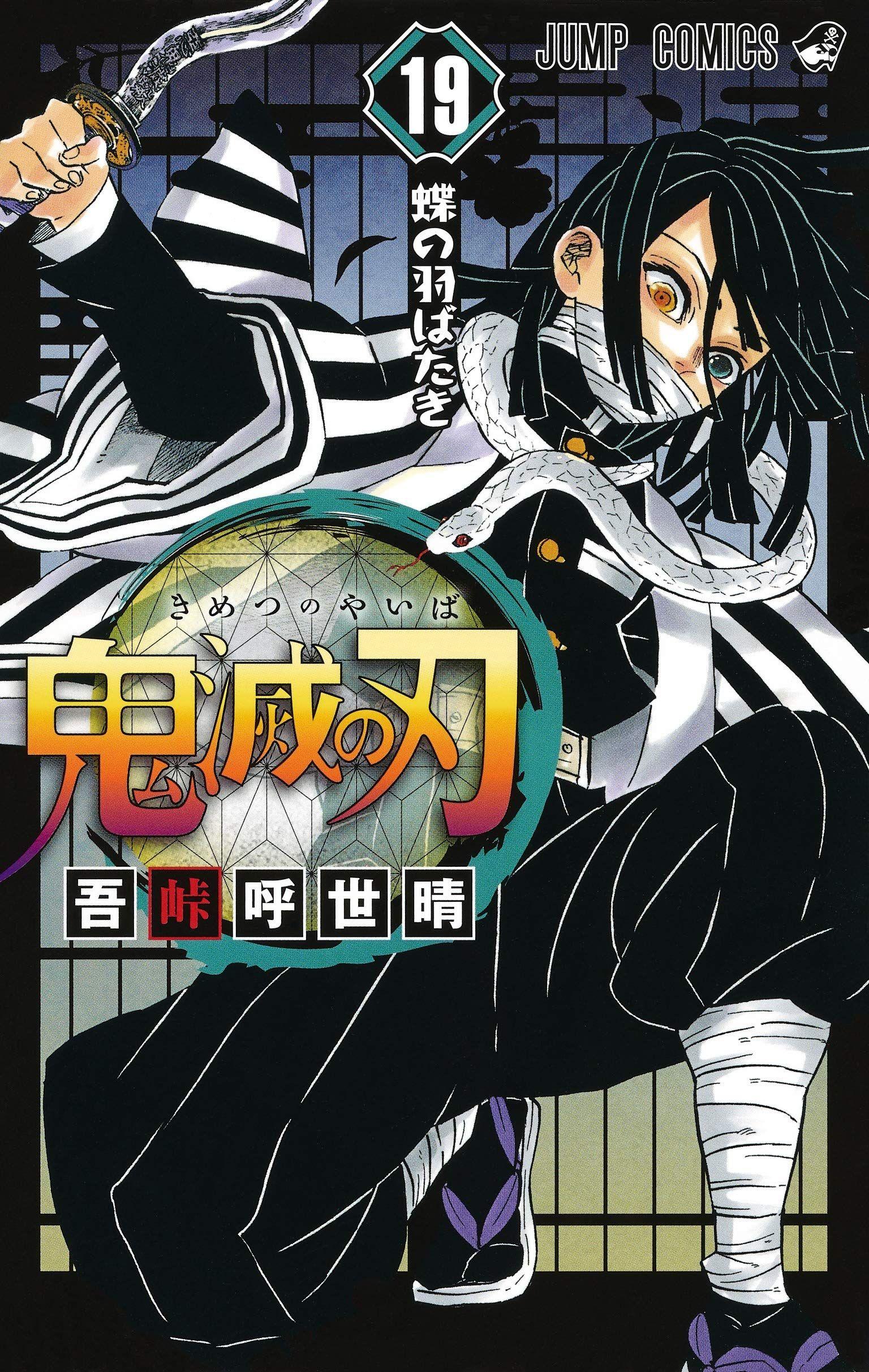Japan Top 10 Weekly Light Novel Ranking February 3, 2020