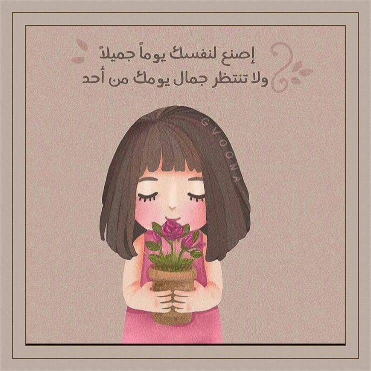 اصنع ليومك يوما جميلا Arabic Love Quotes Word Pictures Arabic English Quotes