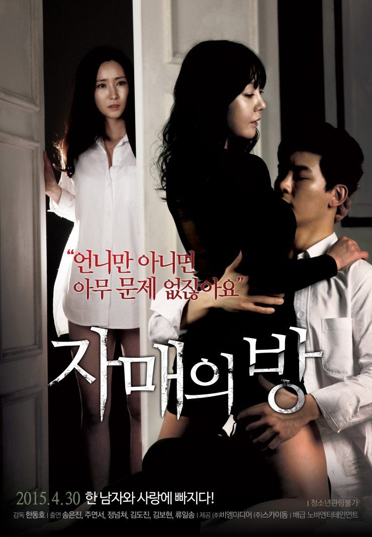The Sisters' Room (자매의 방) Korean - Movie - Picture in 2019