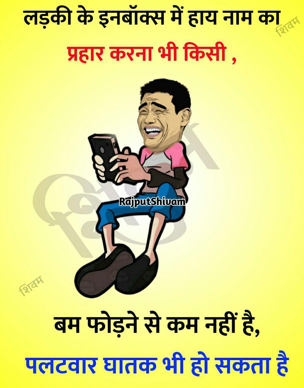 Pin by Shivam on jokes Jokes in hindi, Jokes, Comedy