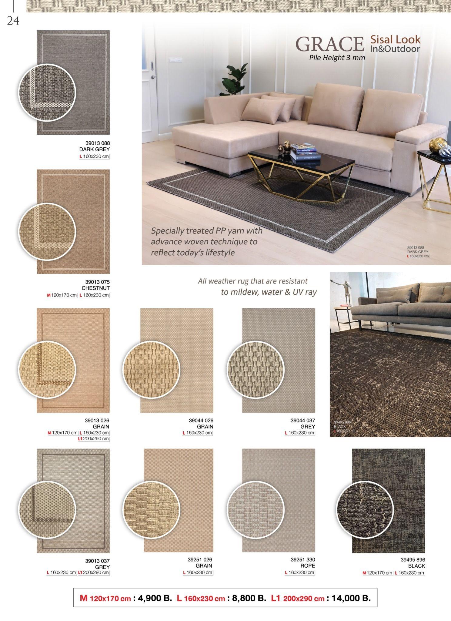 Grace Carpet & Outdoor Rug Sisal Look พรม พรมปูพื้น พรม