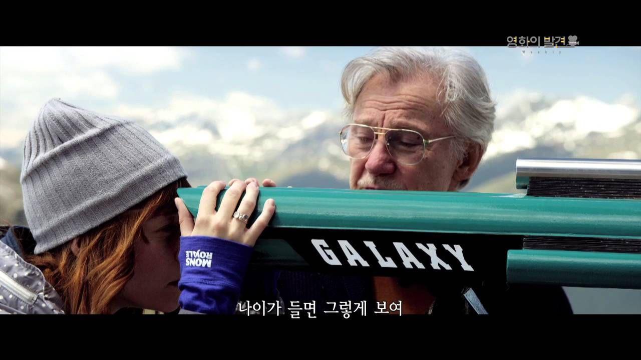 [스크린] 영화의 품격 54회 - 유스