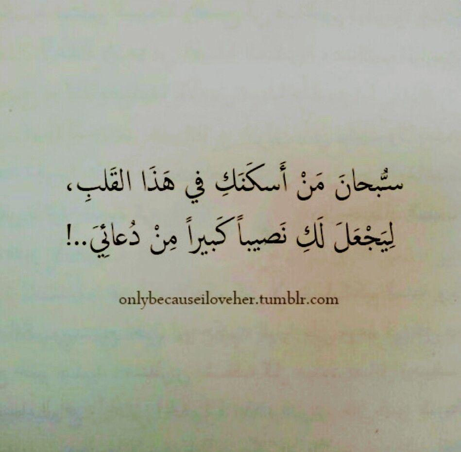 أنا أحبك و أعشقك و أموت فيك Love Words Words Quotations