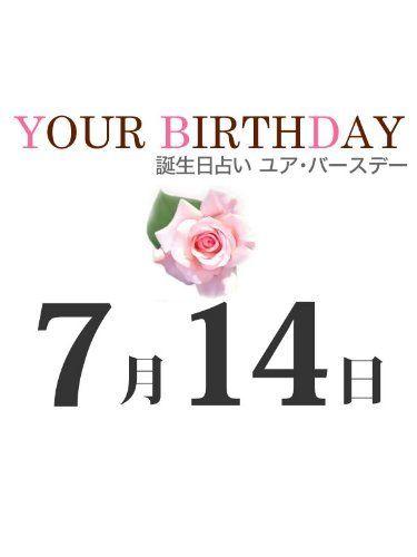 誕生 日 相性