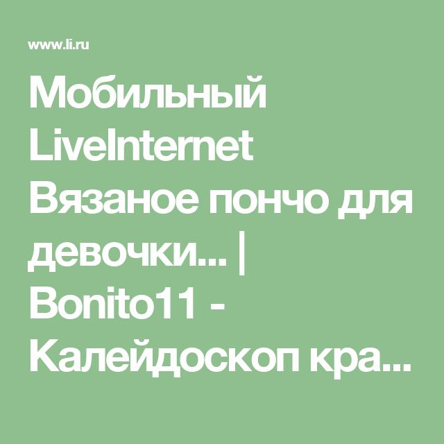 Мобильный LiveInternet Вязаное пончо для девочки...   Bonito11 - Калейдоскоп красивых и полезных мелочей.  