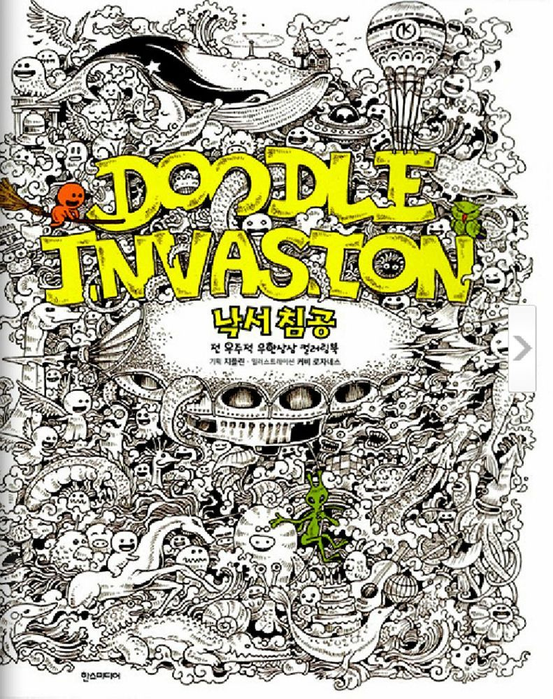 Details About Doodle Invasion Zifflins Coloring Book By Kerby Rosanes Anti Stress Art Therapy