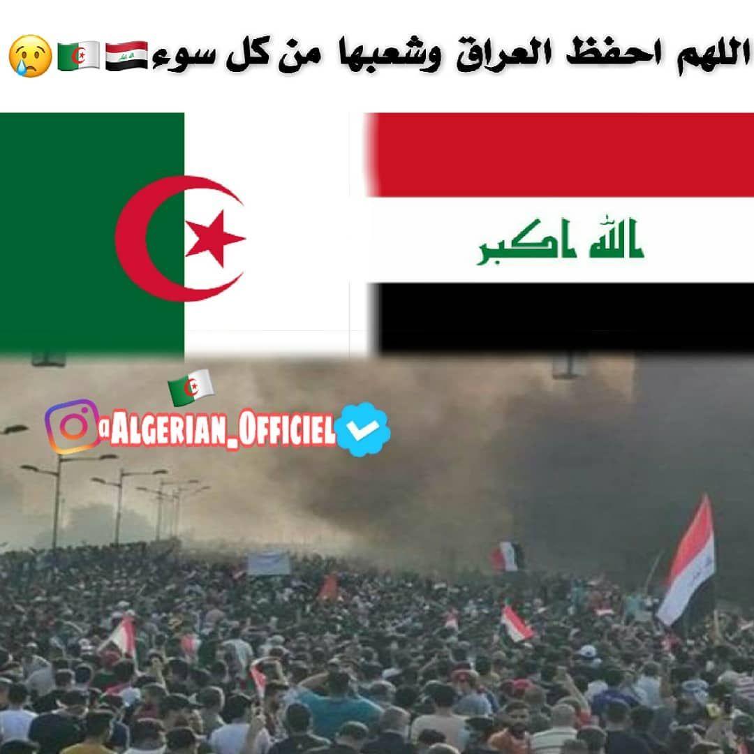 ربي يحميهم Helloworld Revolution Now In Iraq المغرب مصر تونس قطر البح Incoming Call Screenshot Incoming Call Algeria