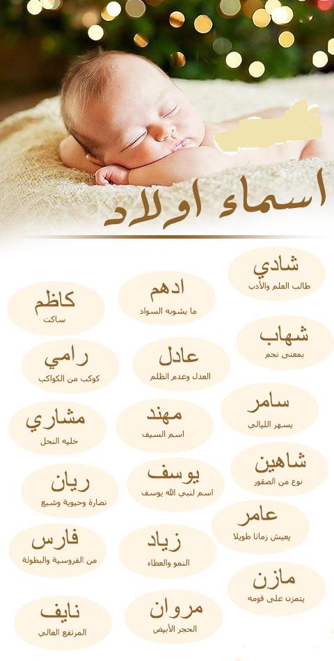أسماء اولاد قوية 2020 Muslim Baby Boy Names Arabic Baby Girl Names Muslim Baby Names