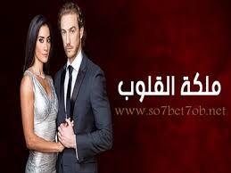 Fraja Tv Malikat Al 9olob Episode 15 مسلسل ملكة القلوبل حلقة 15 Voir Serie