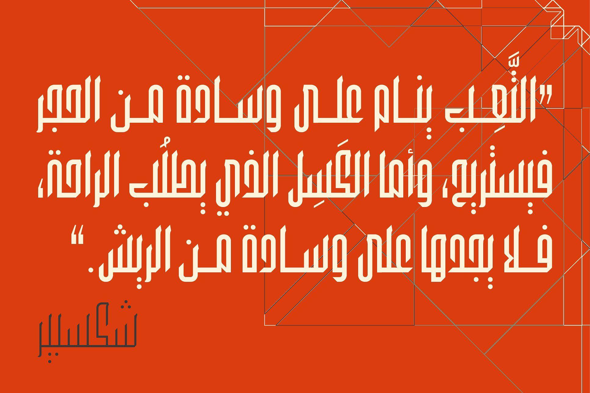 Wafir Arabic Typeface Typeface Font Bundles Geometric Font