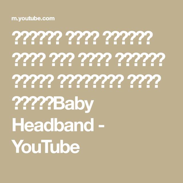 كروشيه توكة سورتيت ربطة شعر بوند للبنات بغرزة الياسمين خطوة بخطوةbaby Headband Youtube Math Calligraphy Youtube