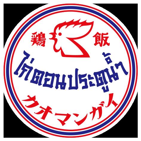 ガイトーンTokyo | 本場タイ屋台料理カオマンガイ専門店 東京渋谷