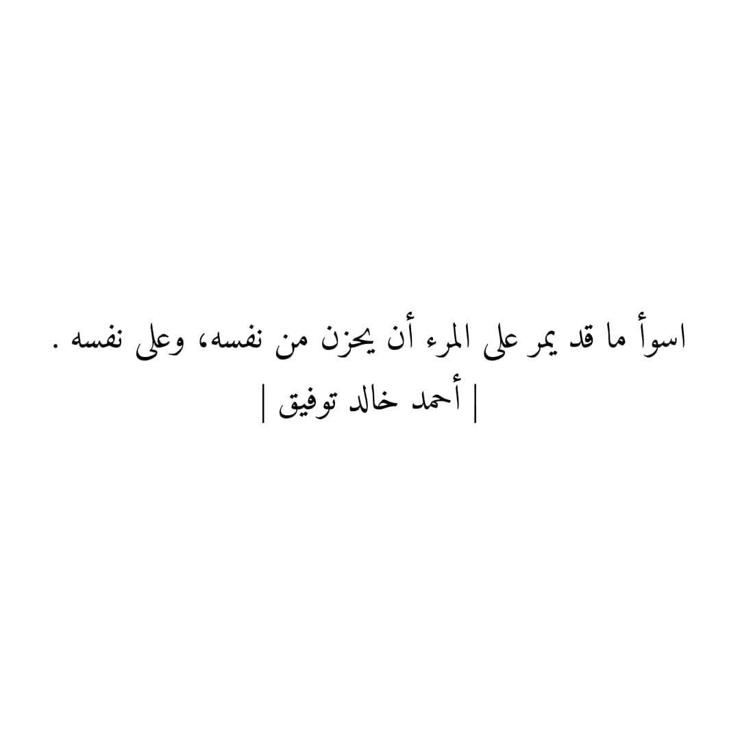 أحمد خالد توفيق ゚ In 2021 Photo Quotes Arabic Quotes Quotations