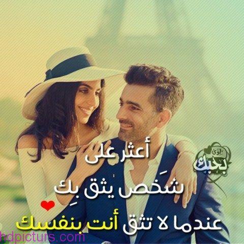 علامات حب 2018 علامات تدل على حب الزوج لزوجته اختبار يؤكد الحب Personality Types Romantic Photography