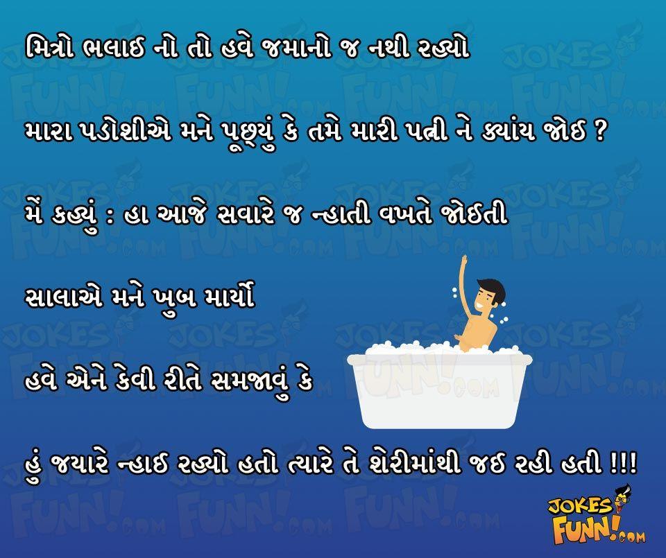 Seeing Neighbour S Wife While Bathing Seeing Neighbours Wife While Bathing Joke Jokes Gujaratijokes Jokesfordays Joke Gujarati Jokes Funny Jokes Jokes