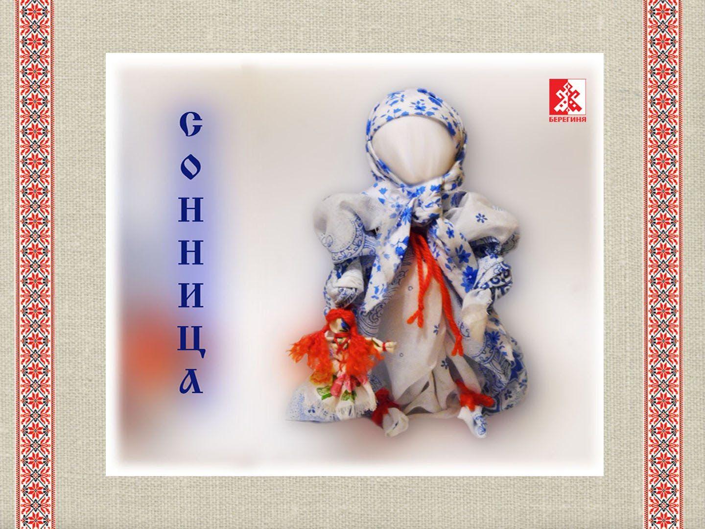 схема изготовление куклы желанница