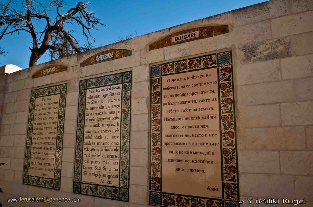Pater Noster Church Jerualem - Amazing Pictures Album.| Jerusalem Experience