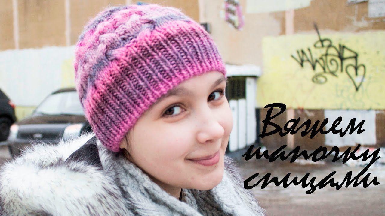 описание и схема вязания шапочки-шлем из vogue knitting