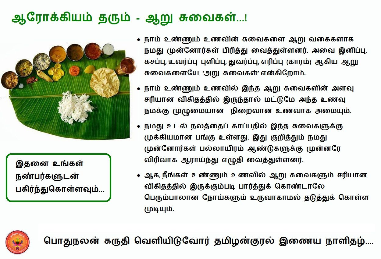benefits of 6 tastes in tamil (with images) | health